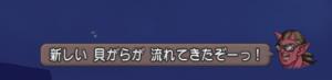 スクリーンショット (343)