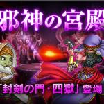 邪神の宮殿「封剣の門・四獄」登場!