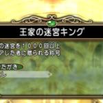 ドラクエ10『王家の迷宮1000回』神ベルトの出現は?