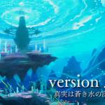 大型アップデート「version3.4」水の領界