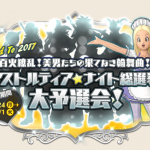 第4回アストルティア・ナイト総選挙 大予選会予想!