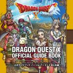 「ドラゴンクエストX 公式ガイドブック バージョン1+2+3 まとめ編」発売!購入特典や本書の内容について