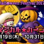 2017-10-19 (1)