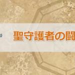 ドラクエ10聖守護者の闘戦記情報 バージョン4.1追加コンテンツ